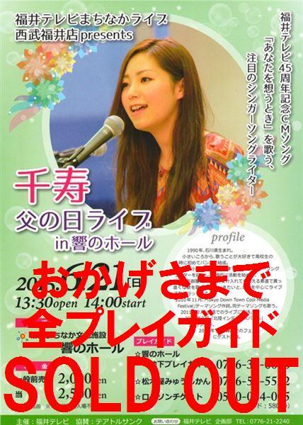 千寿 父の日ライブ in 響のホール SOLD OUT