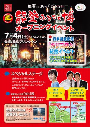 能登ふるさと博 オープニングイベント (1)