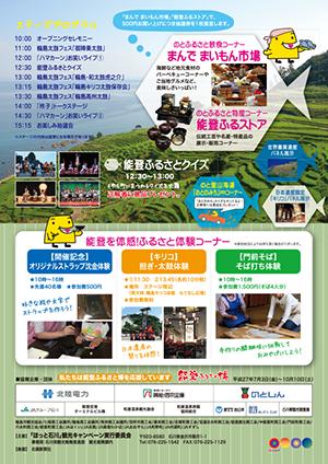能登ふるさと博 オープニングイベント (2)