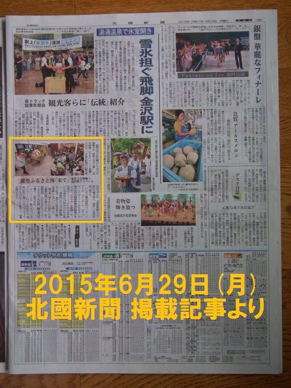 2015年6月29日 (月) 北國新聞掲載記事 (1)