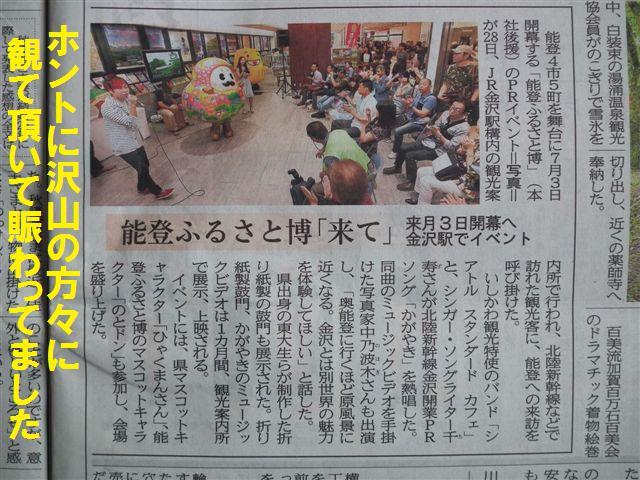 2015年6月29日 (月) 北國新聞掲載記事 (2)