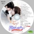 OST I Need Romance 3