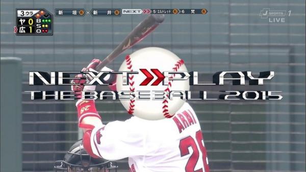 【画像】新井貴浩、ボールになる