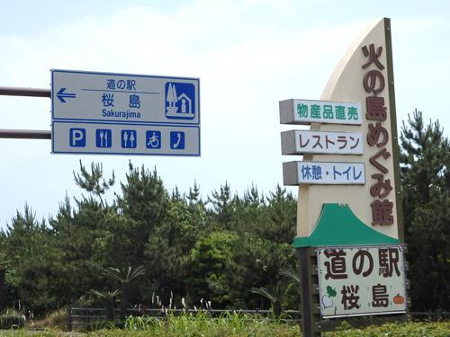 53道の駅桜島1335