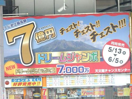 53宝くじ