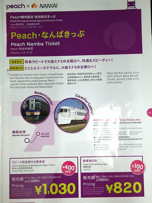 32Peachなんばきっぷ