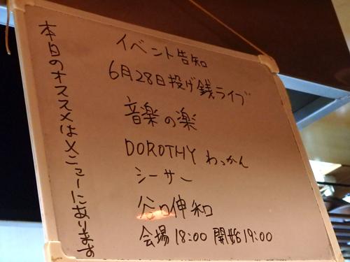 49投げ銭ライブ