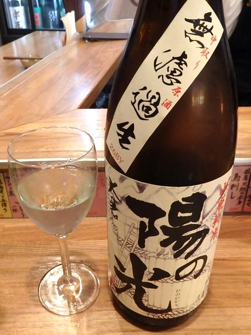 49陽の光山廃純米無濾過生原酒