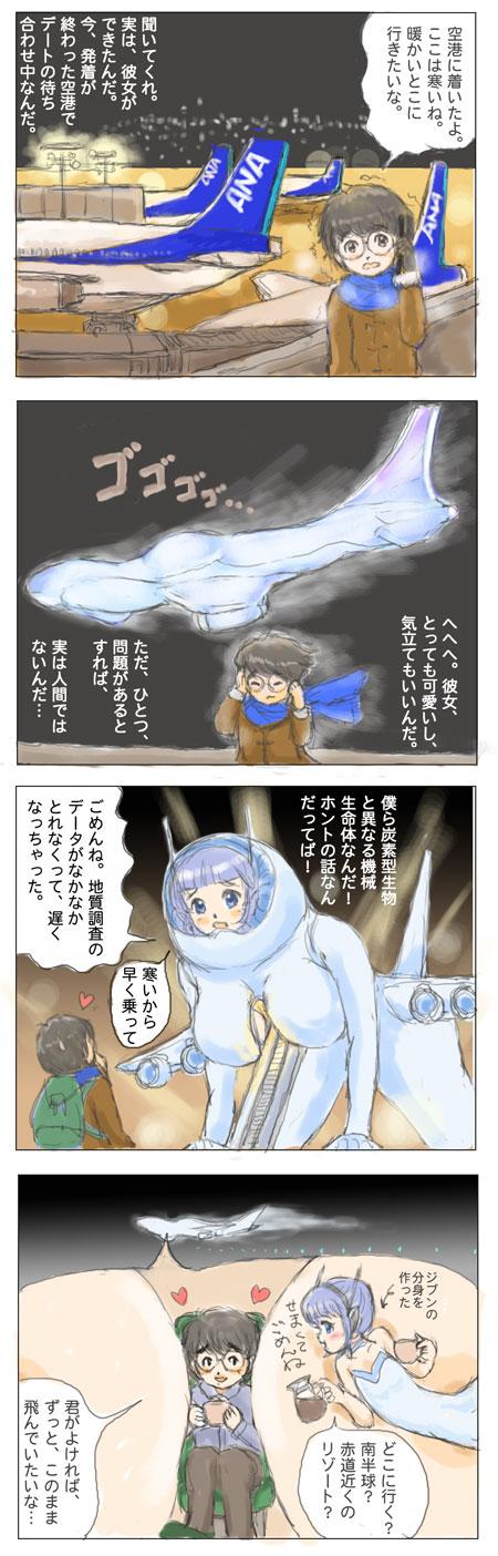 謎の飛行体カノジョ.jpg