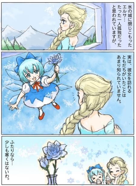 エルサと氷の妖精(?)