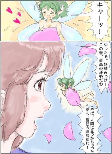 春のラッキー妖精