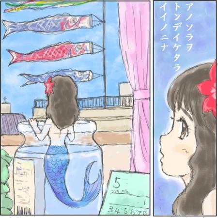 5月の小さな人魚