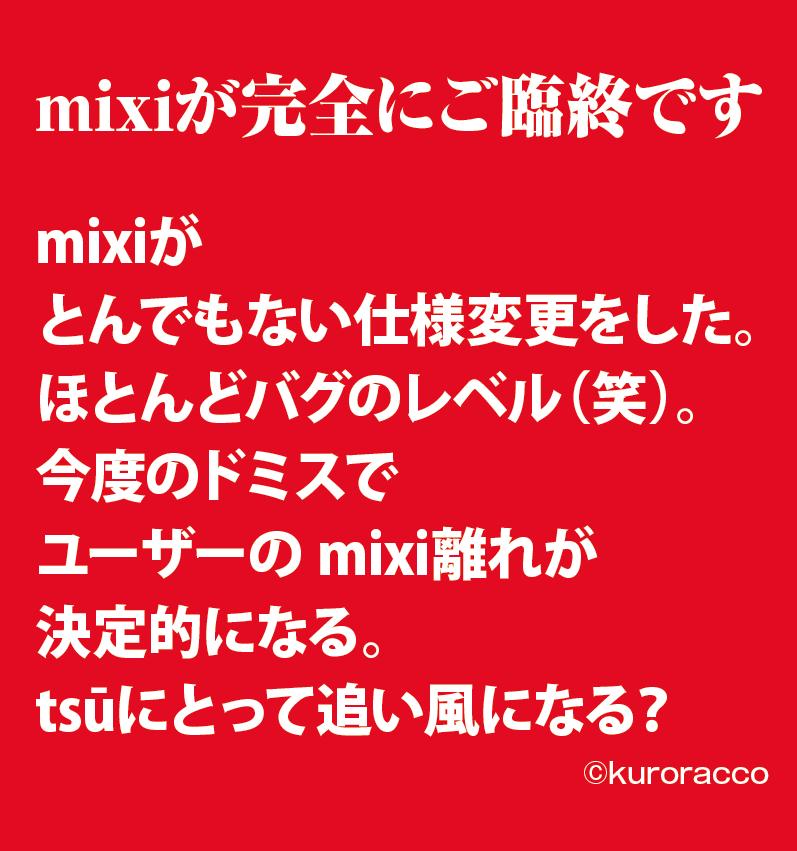 mixiのご臨終