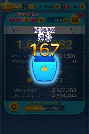 tsumtsum_073.jpg