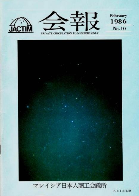 198602会議所会報の表紙-003