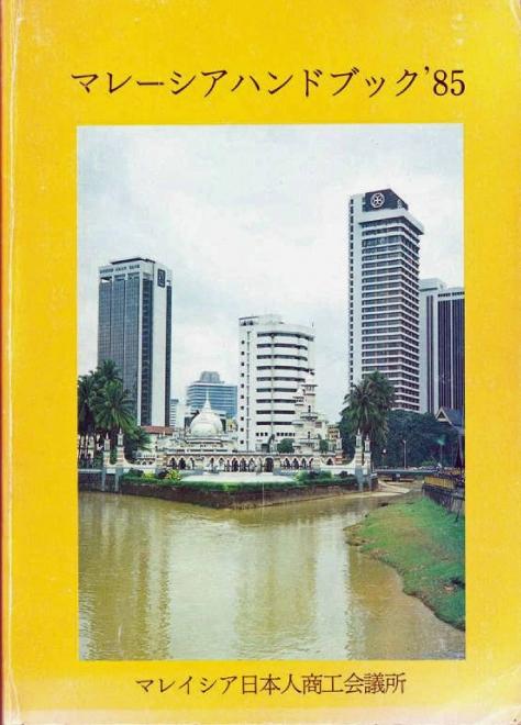 00-1985会議所会報の表紙-002
