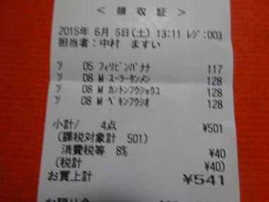 mini_DSC01612_20150606150607355.jpg