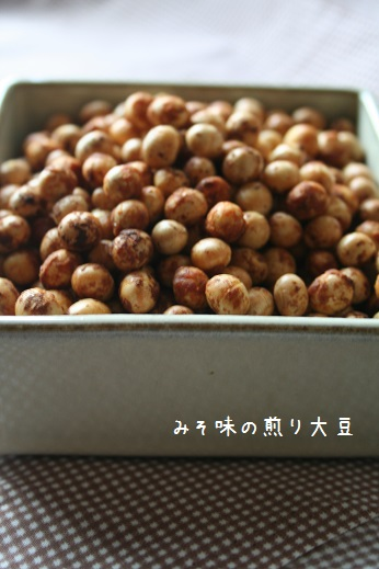 みそ煎り大豆