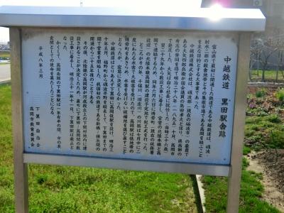 下黒田の旧高岡駅跡