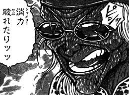 刃牙道63話 郭海王「消力敗れたり!」