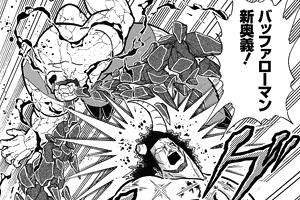 【キン肉マン】132話感想 バッファの新奥義、ハリケーン・ギガブラスターが炸裂!
