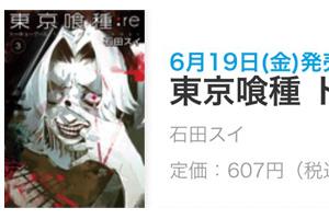 【東京喰種:Re】3巻表紙に滝澤キタ━(゚∀゚)━!!【JOKERも収録!】