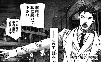 東京喰種:re31話 特等になった法寺さん