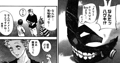 東京喰種:re31.5話  HYSYよりカネキの眼帯マスク
