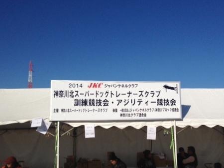 12/13.2014 神奈川北アジ競技会
