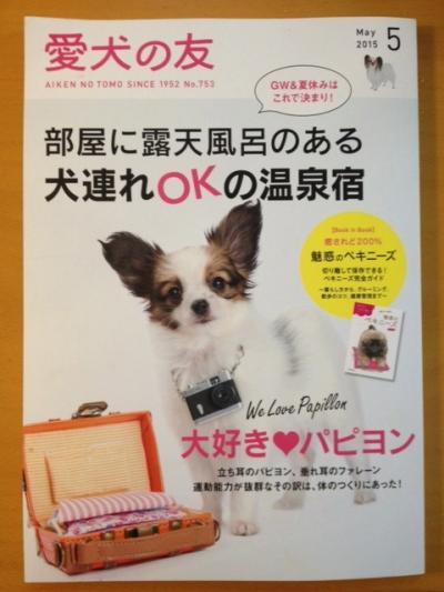 愛犬の友5月号2015年
