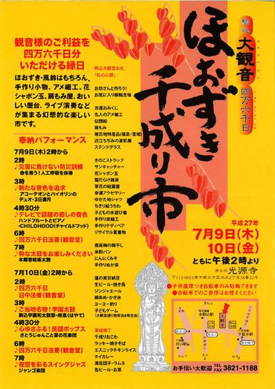 hozuki2015.jpg