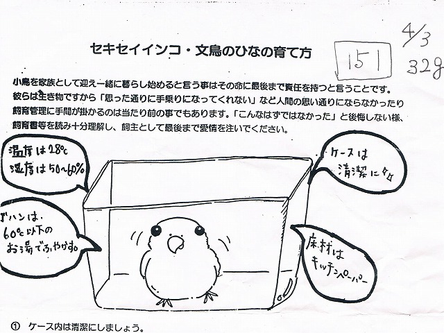 s-CCF20150402_00000t.jpg