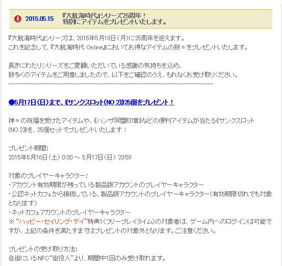 大航海時代オンライン1