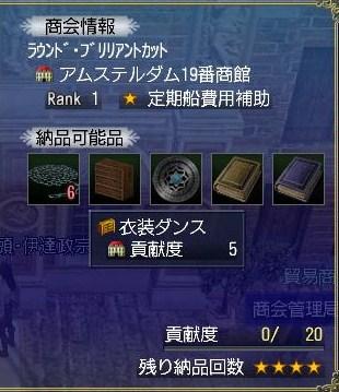 大航海時代オンライン 003