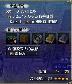 大航海時代オンライン 002
