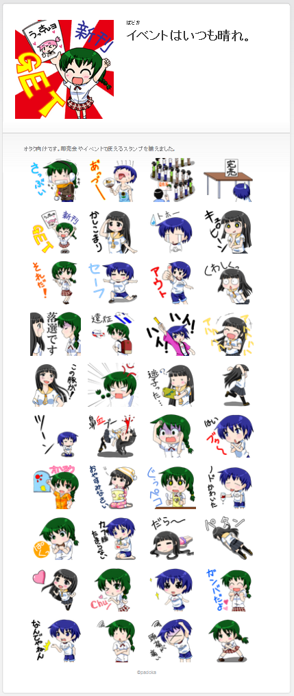 LINE_stamp
