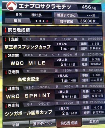 20150608_wan1.png