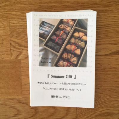 『 Summer Gift 』 …いかがでしょうか。