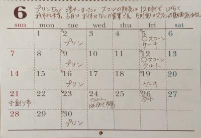 6月スケジュールカレンダー