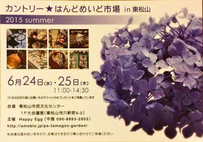 カントリー★はんどめいど市場in東松山 6/24 ・ 25