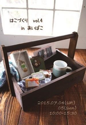 はこづくり vol.4