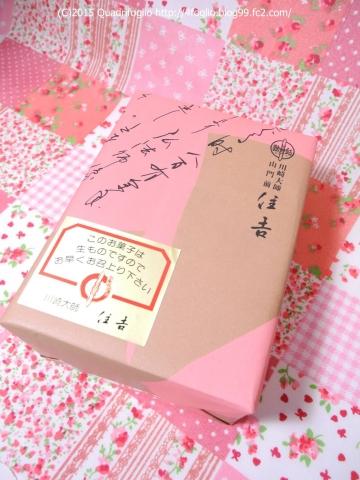川崎大師 住吉の久寿餅
