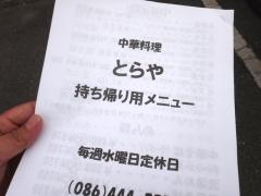 43toraya03.jpg