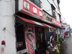 50tanukiya04.jpg