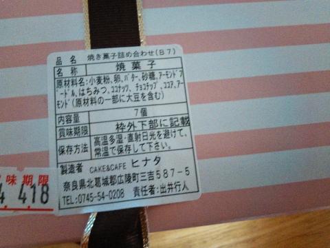 ヒナタクッキー 20140402 (4)