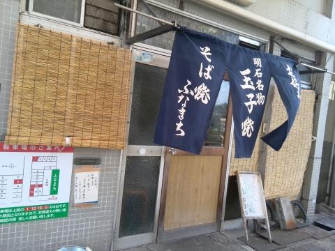 ふなまち (9)