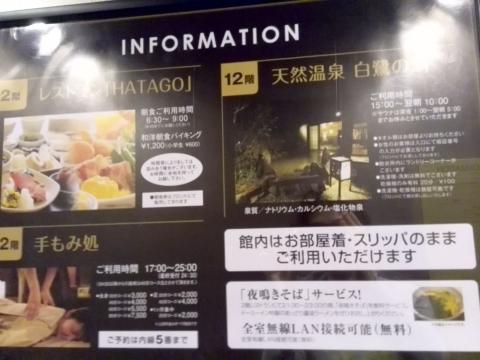 ドーミーイン姫路 (1)