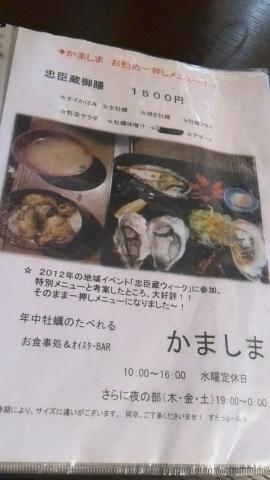 かましま (3)