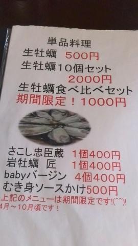 かましま (11)