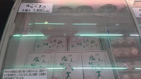 龍野西SA (11)
